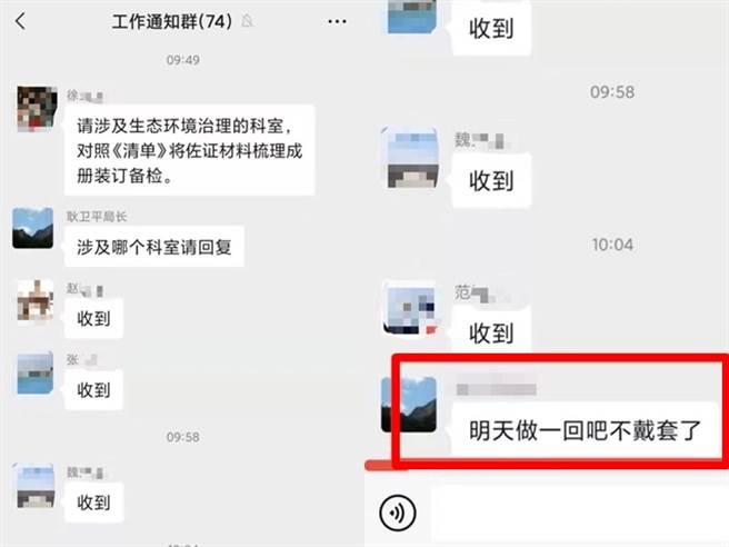 大陸河北邢台市1個政府官員的微信群組日前流出一段對話截圖,只見原本都在商討公事,突然1名稱做「某局長」的人傳訊說「明天做一回吧不戴套了」。(圖/翻攝自新京報)