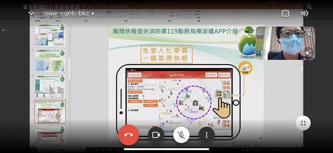 台南市政府消防局第4大隊舉辦化學雲線上研討會議。(讀者提供/劉秀芬台南傳真)