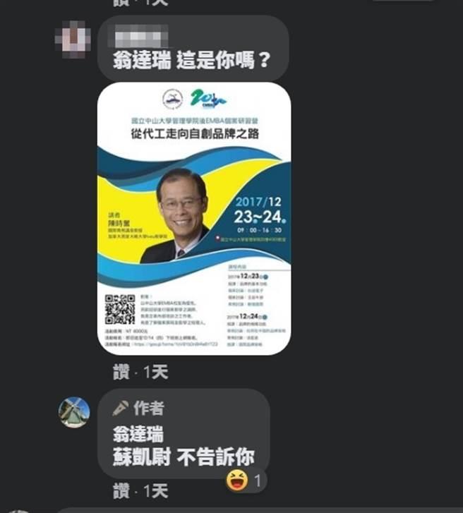 對於網友翁達瑞=陳時奮的質疑與指控,翁本人回答「不告訴你」(圖/翁達瑞臉書)