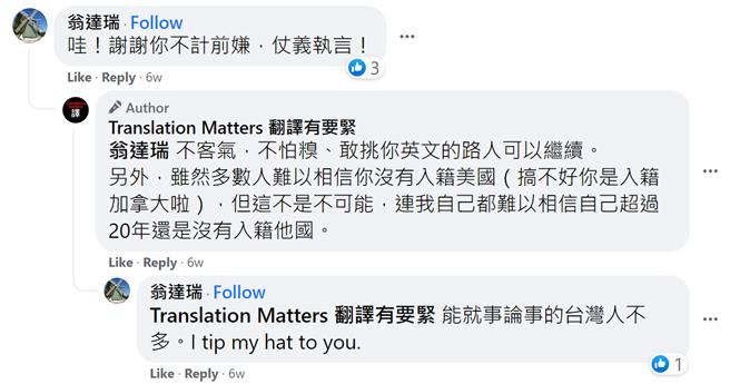過往有人質疑陳時奮英文,有粉專跳出來幫忙說話,翁達瑞竟出面感謝,粉專也回「敢挑你英文的路人可以繼續」。(圖/翻攝自臉書)