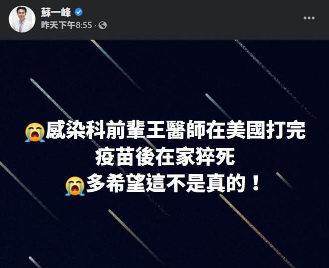 胸腔科醫師蘇一峰在臉書直呼「不敢相信是真的」。(圖/蘇一峰臉書)