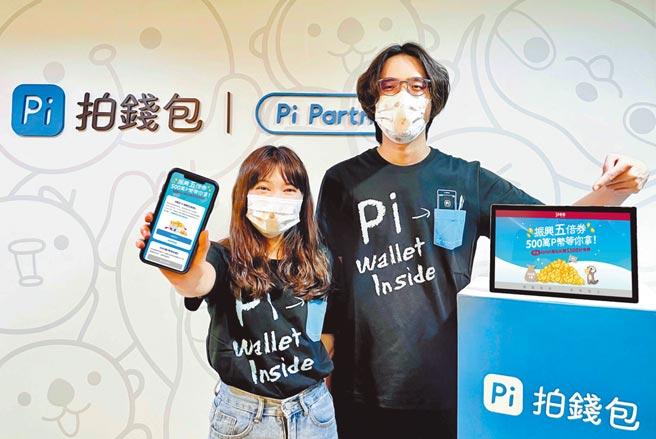 振興五倍券開放數位綁定,而Pi拍錢包(見圖)也同步攜手玉山銀行推出「新戶首刷禮 最高回饋1000 P幣」。(PChome提供)