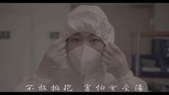 亞東醫院用愛融化疫情MV  新北警深受感動