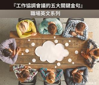 工作協調會議的 五大常用關鍵金句