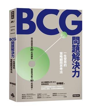 BCG顧問的真實告白 優秀專案經理的四大要訣