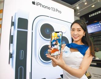 iPhone 13開賣 電信五雄看好賣贏前代