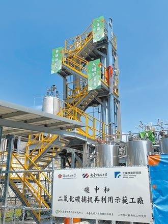 全台首座 負碳排示範工廠啟用