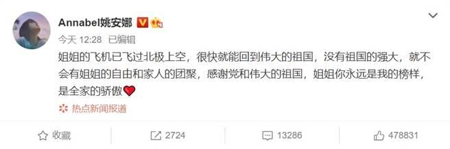 孟晚舟同父異母的妹妹姚安娜,微博發文宣告姊姊是她的榜樣。(圖/摘自微博)