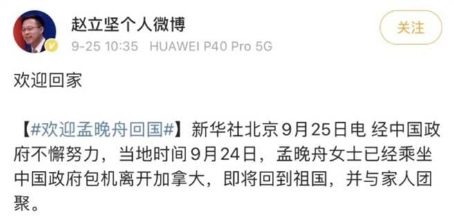 中國外交部發言人趙立堅,發文歡迎孟晚舟歸國。(圖/摘自微博)
