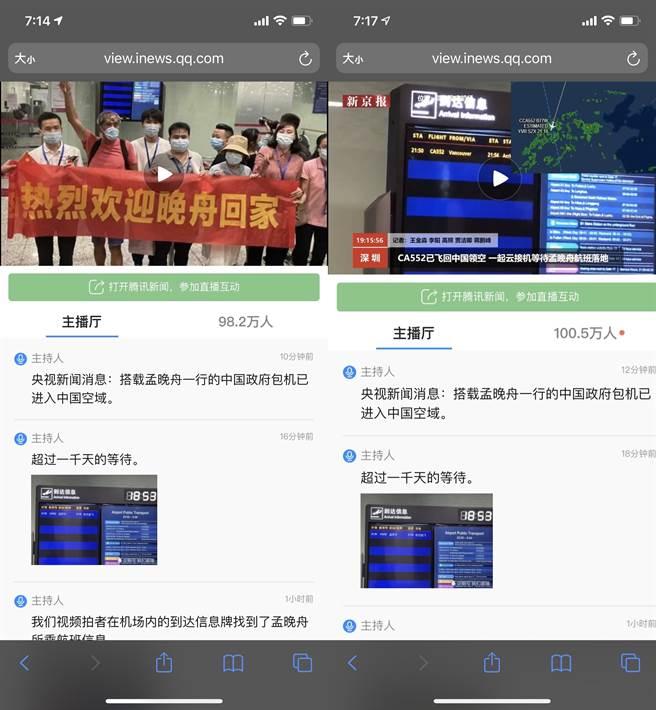 騰訊新聞嵌入觀看孟晚舟所乘班機降落的直播,收看人數衝破100萬人。(摘自騰訊新聞app畫面)