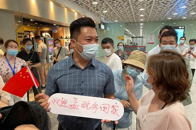 大陸民眾自主前往深圳機場迎接孟晚舟回國,自製手寫牌。(圖/路透)