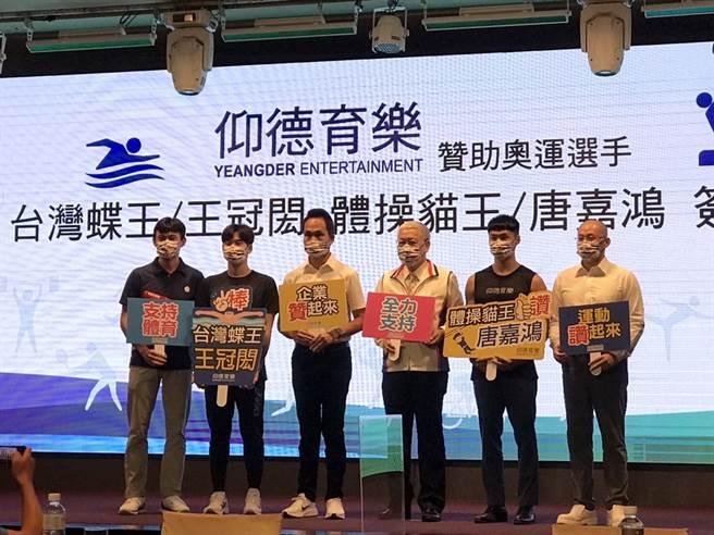 仰德集團宣布贊助王冠閎(左二)與唐嘉鴻(右二)。(中華奧會提供)