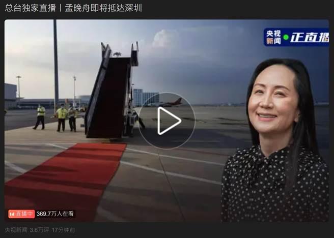 央視直播畫面,同時上線觀看人數超過3百萬,都在等候孟晚舟的班機抵達,展開盛大的「雲接機」。(摘自騰訊新聞)