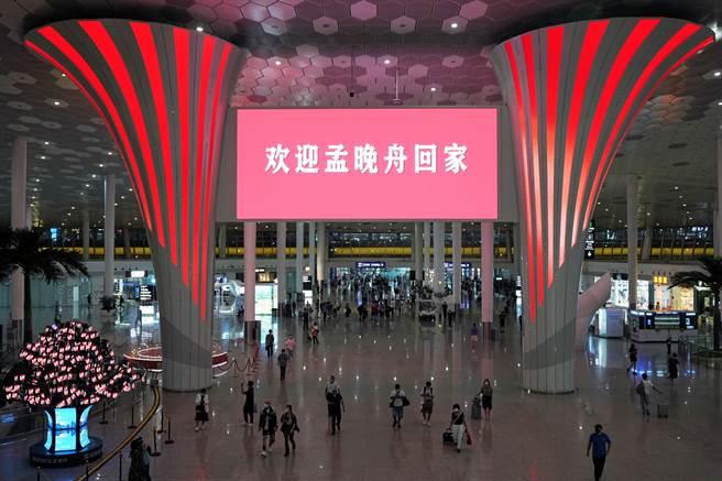 深圳寶安機場大螢幕打出歡迎孟晚舟回家的字樣。(圖/路透)