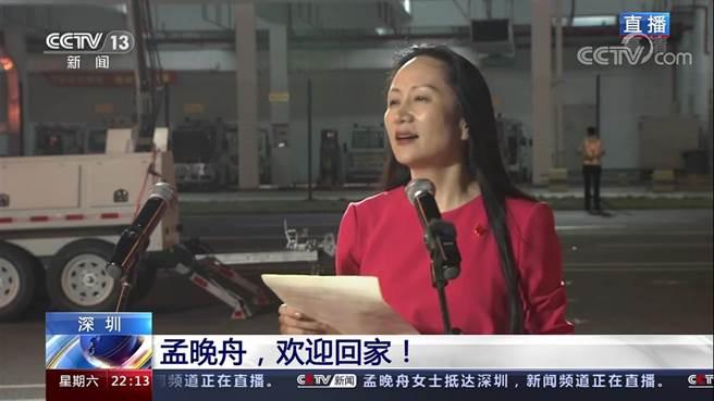 孟晚舟今晚返抵深圳,下機後發表感言。(央視新聞截圖)