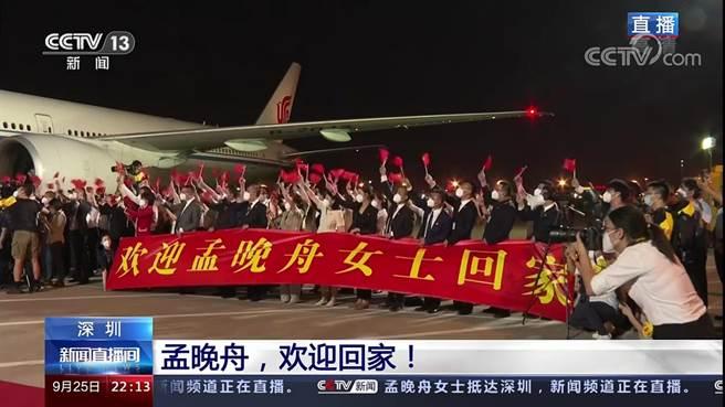孟晚舟今晚返抵深圳,親友團和華為員工前往機場迎接。(央視新聞截圖)