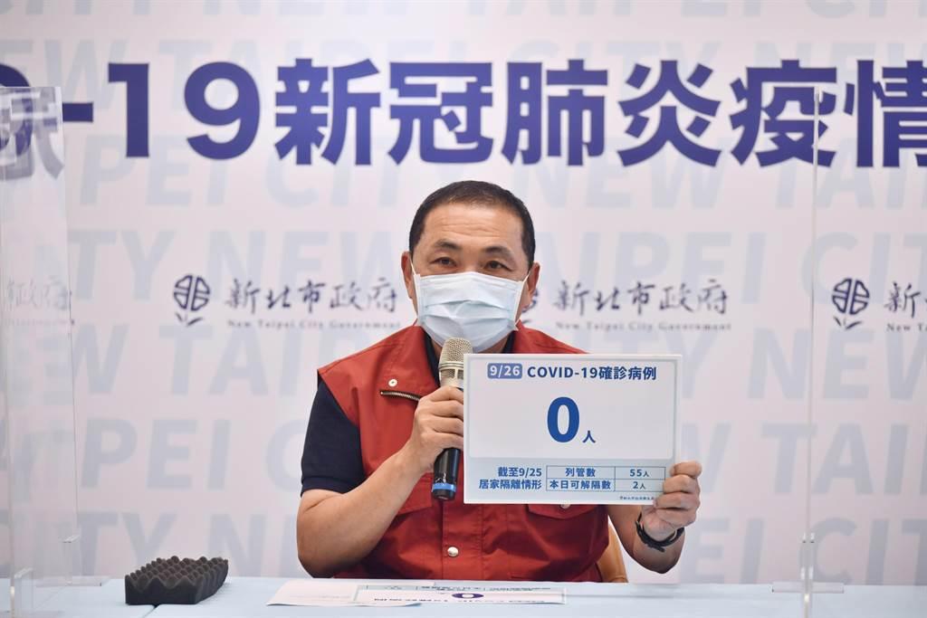 新北市長侯友宜主持疫情說明會。(新聞局提供)
