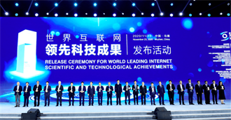 習近平向世界互聯網大會烏鎮峰會致賀信:國際需攜手應對挑戰