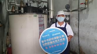 中市逾200家企業汰換燃油燃煤鍋爐 最高補助80萬