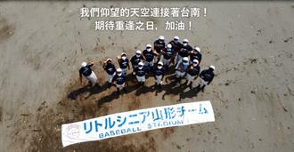 好想和台南隊比賽 台日小選手相約疫情過後打棒球