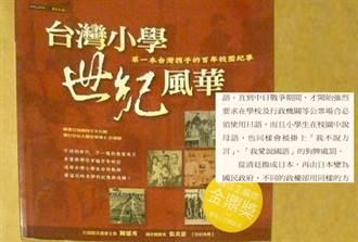 假新聞?日治時期在小學講台語要「掛狗牌」