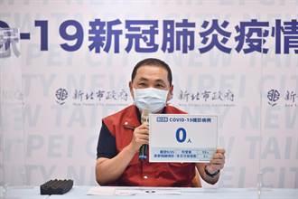 新北疫情再「+0」 侯友宜:國外疫情嚴峻必須要阻絕於境外