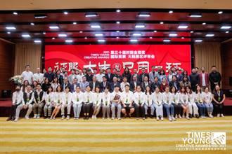 三十而立 「犢」當一面 時報金犢獎國際競賽大陸賽區評審會在北京成功舉辦