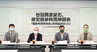 國民黨兩岸論述 民進黨:與民意嚴重悖離