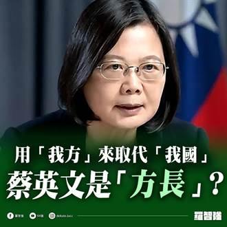 綠批賀電回函沒提「民國」 羅智強酸:蔡英文還只敢用「我方」