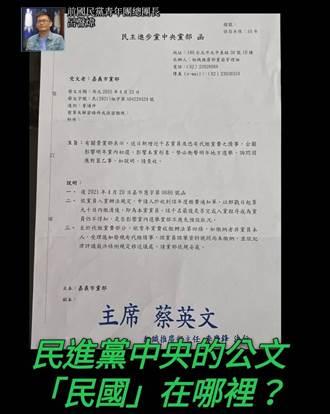 綠批藍回電不見民國 呂謦煒轟:民進黨連民國紀年都不用