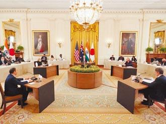 Quad峰會提及台海 聲明未列入