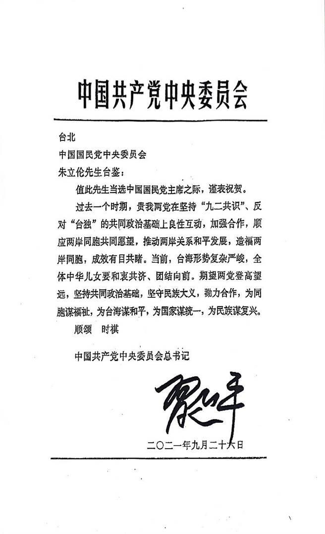 中共總書記習近平發賀電恭賀國民黨新任黨魁的產生。(國民黨提供)