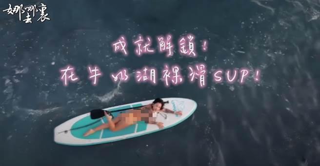 梁云菲全裸玩SUP.(圖/YT@ NANA梁云菲)