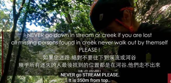 「跑山獸」呼籲山友,如果迷失,千萬別往山谷或溪流走,因為很多迷失的人,都在這裡走不出來。(圖/翻攝自YouTube)