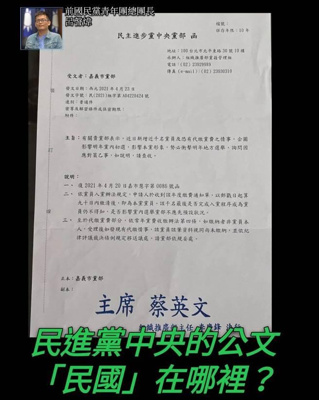 前國民黨青年團總團長呂謦煒拿出民進黨中央發出的公文,上面完全沒有民國紀年。(摘自臉書)