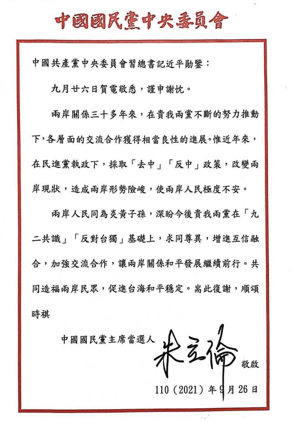 國民黨黨主席當選人朱立倫回覆電文。(朱立倫辦公室提供)