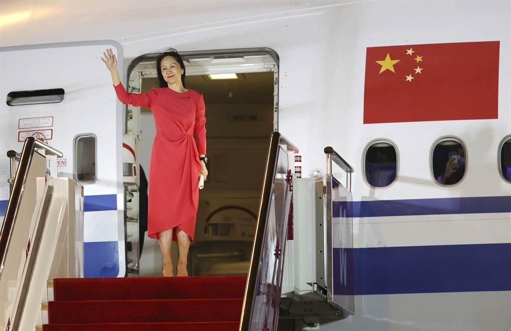 華為首席財官孟晚舟與美國司法部達成暫緩起訴協議,終於返回中國大陸。美媒認為,從最近氣候變化領域的合作到孟晚舟返國,將是中美關係出現轉折趨向緩和的信號。(圖/美聯社)