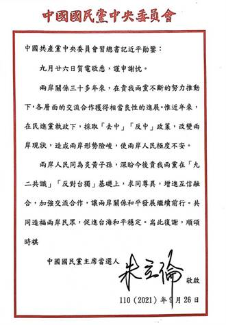 綠批朱立倫回函沒提「民國」黃子哲舉例反嗆:看看民進黨執政下的海基會