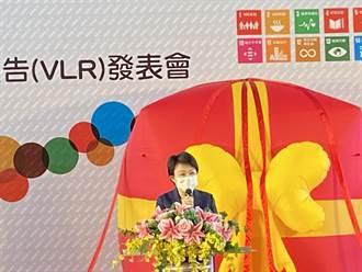 盧秀燕發表自願檢視報告 宣示打造台中成為無煤城市