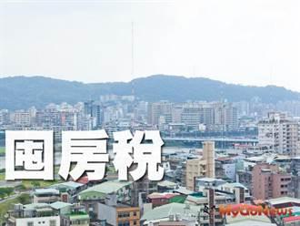 台南「囤房税」有配套 不会增税转嫁房租