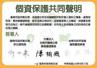「服務處幫你爭取到」 台南傳接種個資外洩 再爆疫苗被染上政治色彩