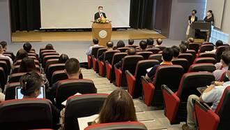 營業祕密保護座談擴大參與 喚醒產業共同維護