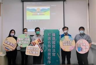 國民法官模擬法庭前奏 台東縣府抽出800位備選國民法官