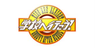 傑尼斯V6《校園瘋神榜2021》10/26直播3小時