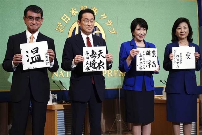 日本自民黨總裁候選人,左起是河野太郎、岸田文雄、高市早苗、野田聖子。(圖/美聯社)
