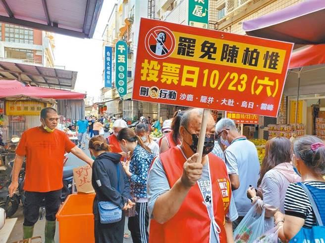 圖為「刪Q總部」志工掃街宣傳罷免陳柏惟,僅為示意圖。(刪Q總部提供/王文吉台中傳真)