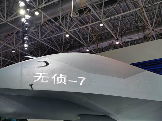無偵-7機載基本系統以3代戰機高可靠多餘度系統為基礎,導航系統與任務載荷較為優異。(圖/澎湃新聞)