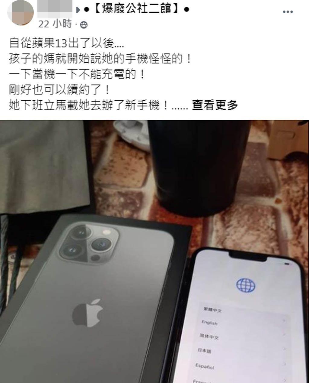 人夫驚艷妻子收到iPhone 13後「老婆也更新了」。(截自臉書社團《●【爆廢公社二館】●》)