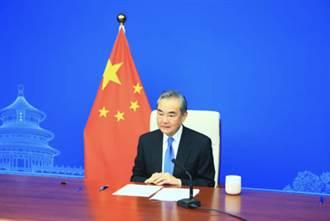 王毅視訊聯合國秘書長:美盼中美關係重回正軌 但未具體行動