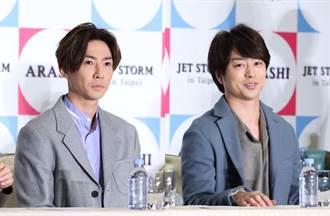 不尋常大喜訊 「嵐」櫻井翔、相葉雅紀雙雙宣布結婚